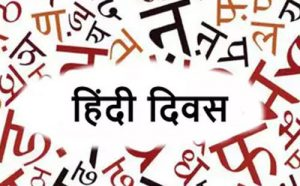 Celebration of Hindi Day